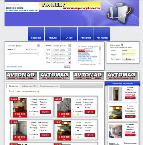 Шаблон NewCity для CMS Sitebill